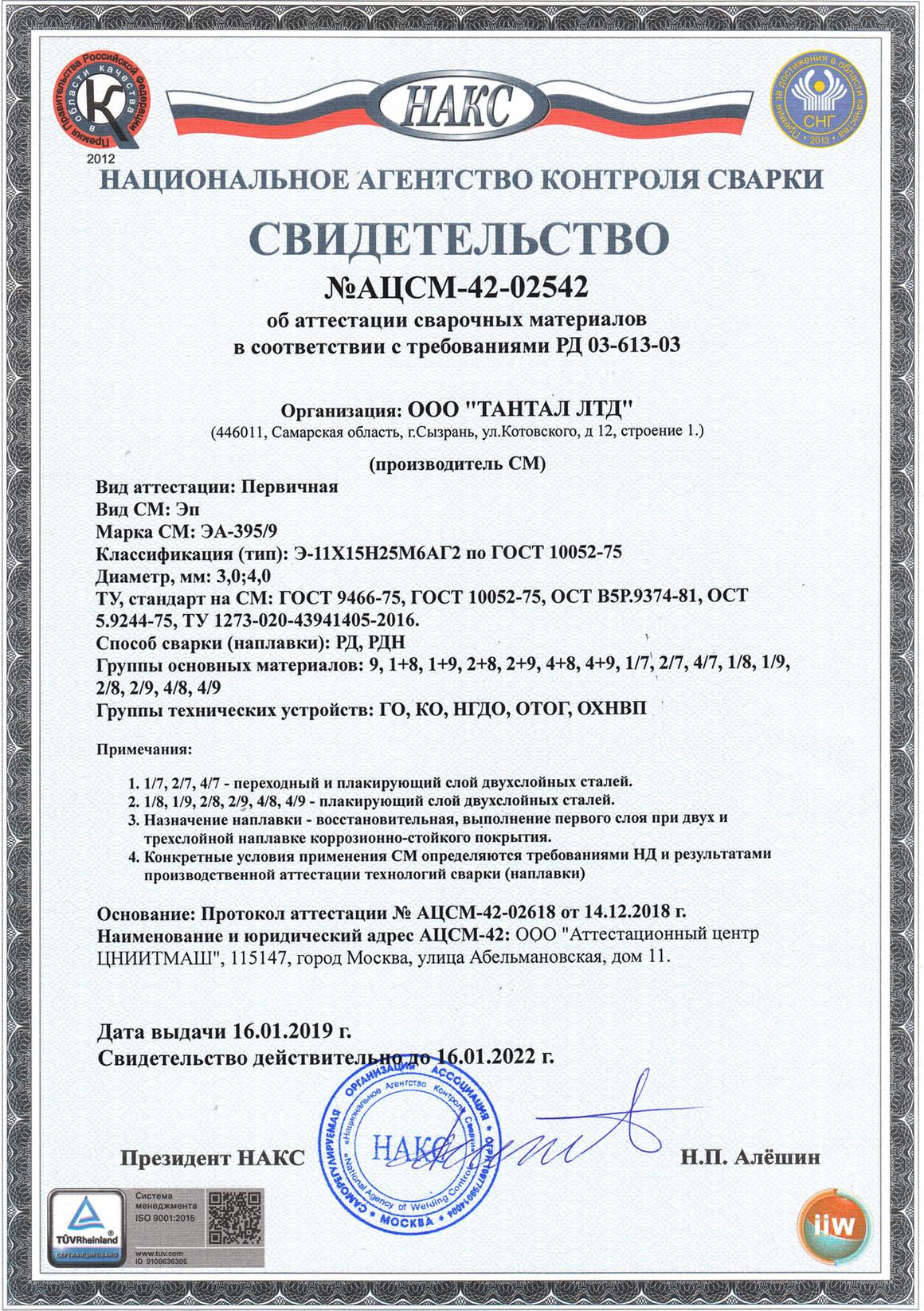 Свидетельство НАКС ЭА-395/9 (3мм-4мм)