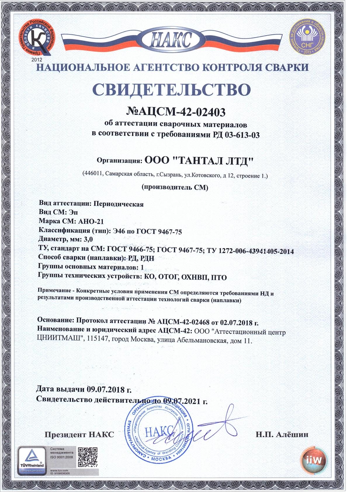 Свидетельство НАКС АНО-21 (3мм)