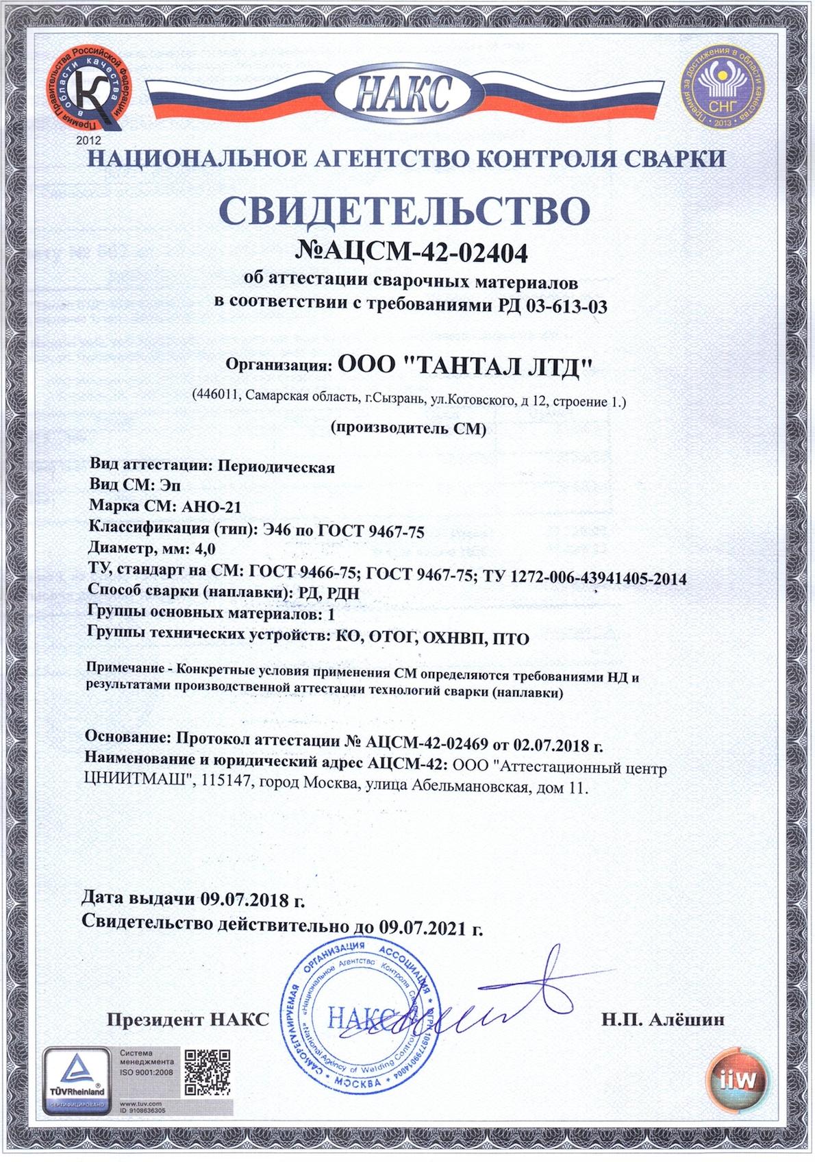 Свидетельство НАКС АНО-21 (4мм)