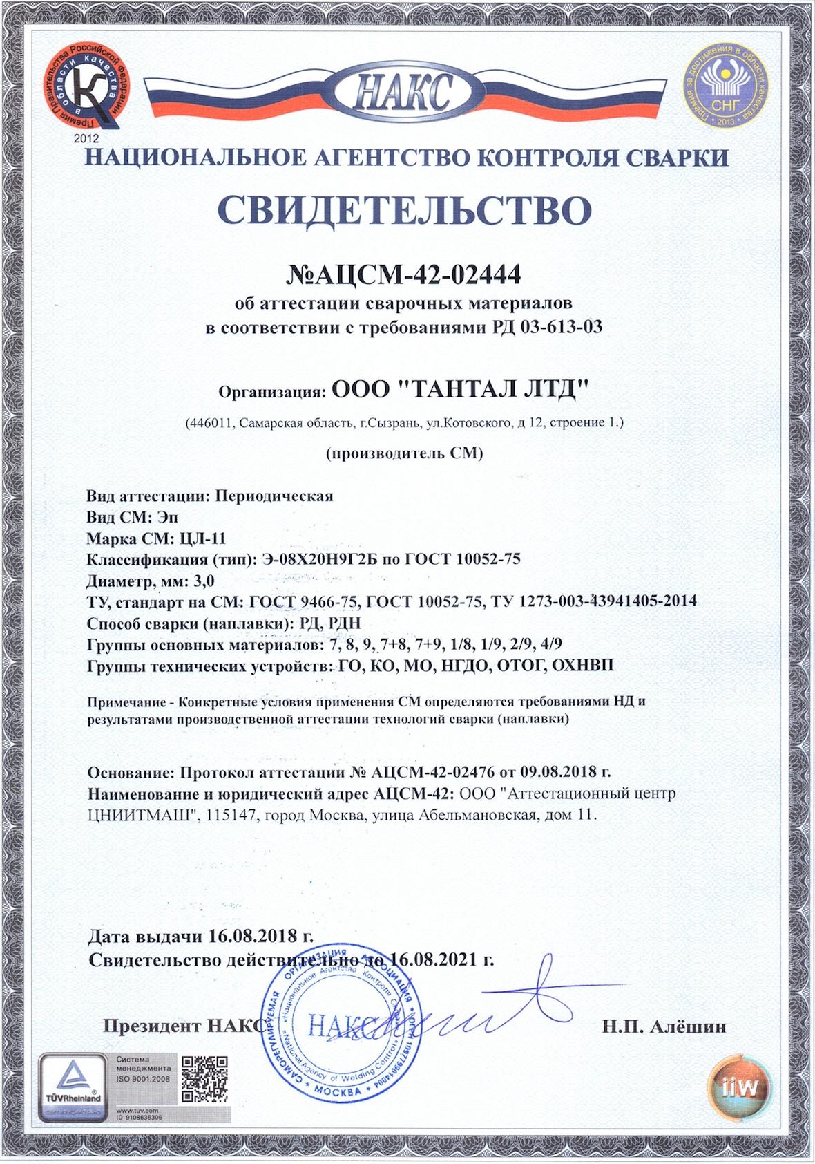 Свидетельство НАКС ЦЛ-11 (3мм)
