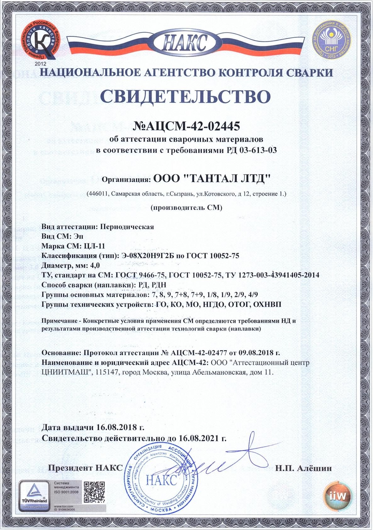 Свидетельство НАКС ЦЛ-11 (4мм)