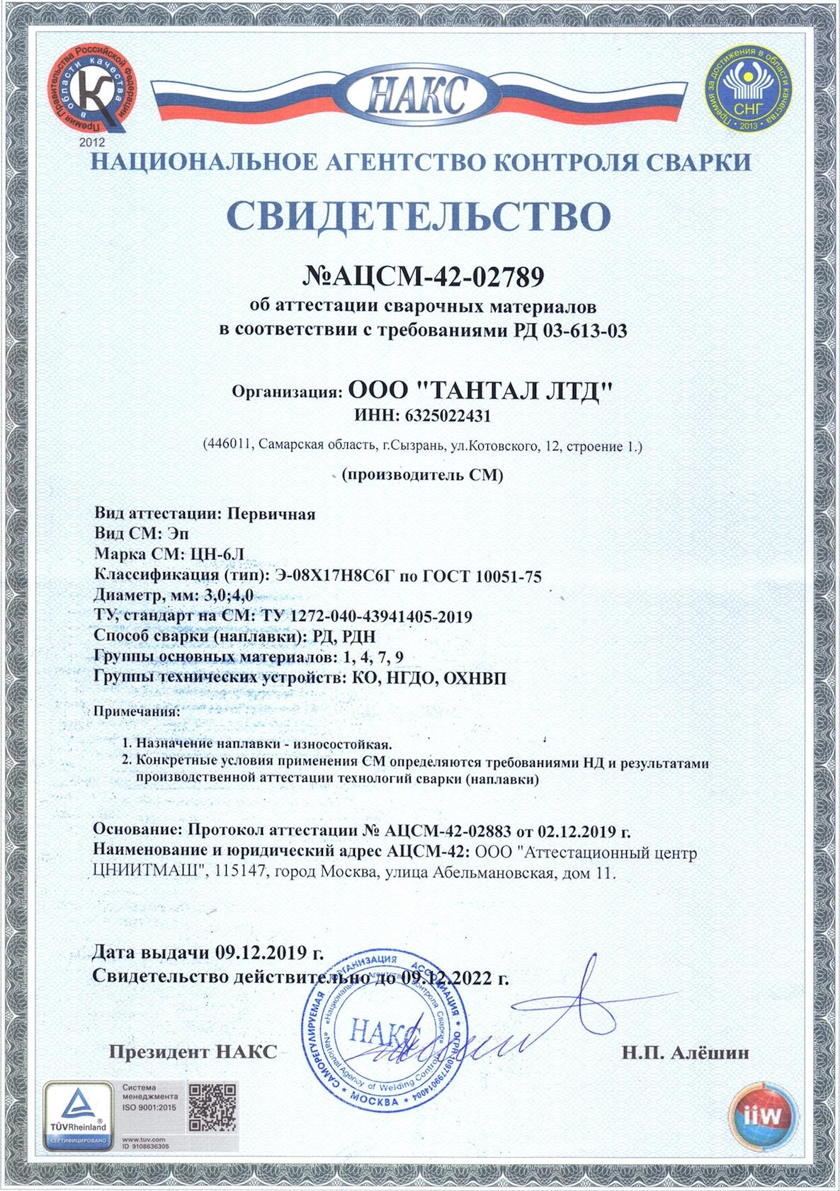 Свидетельство НАКС ЦН-6Л (3мм-4мм)