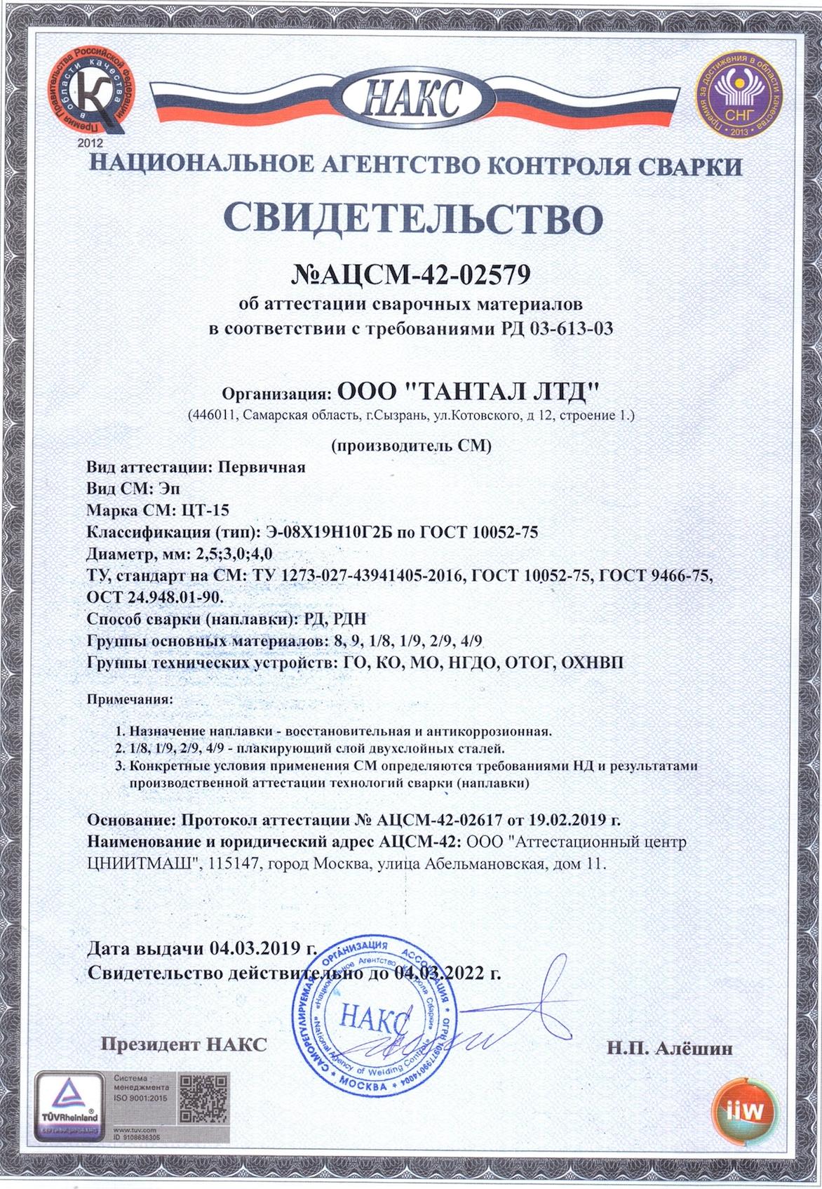 Свидетельство НАКС ЦТ-15 (2,5мм-4мм)