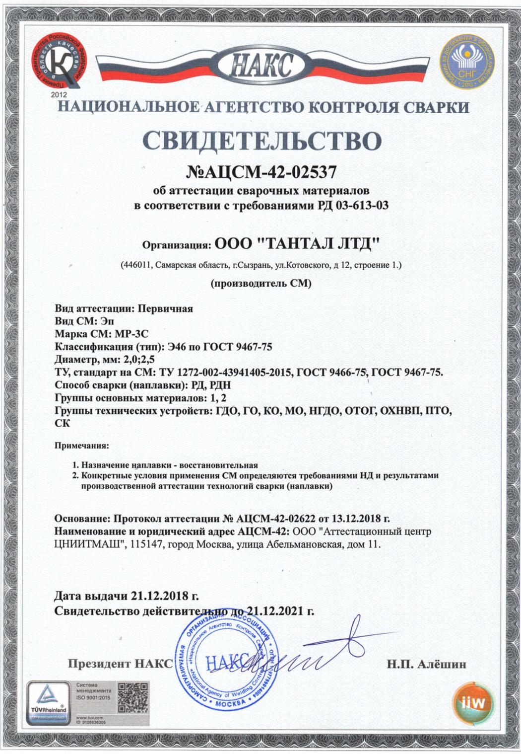 Свидетельство НАКС MP-3C (2мм-2,5мм)