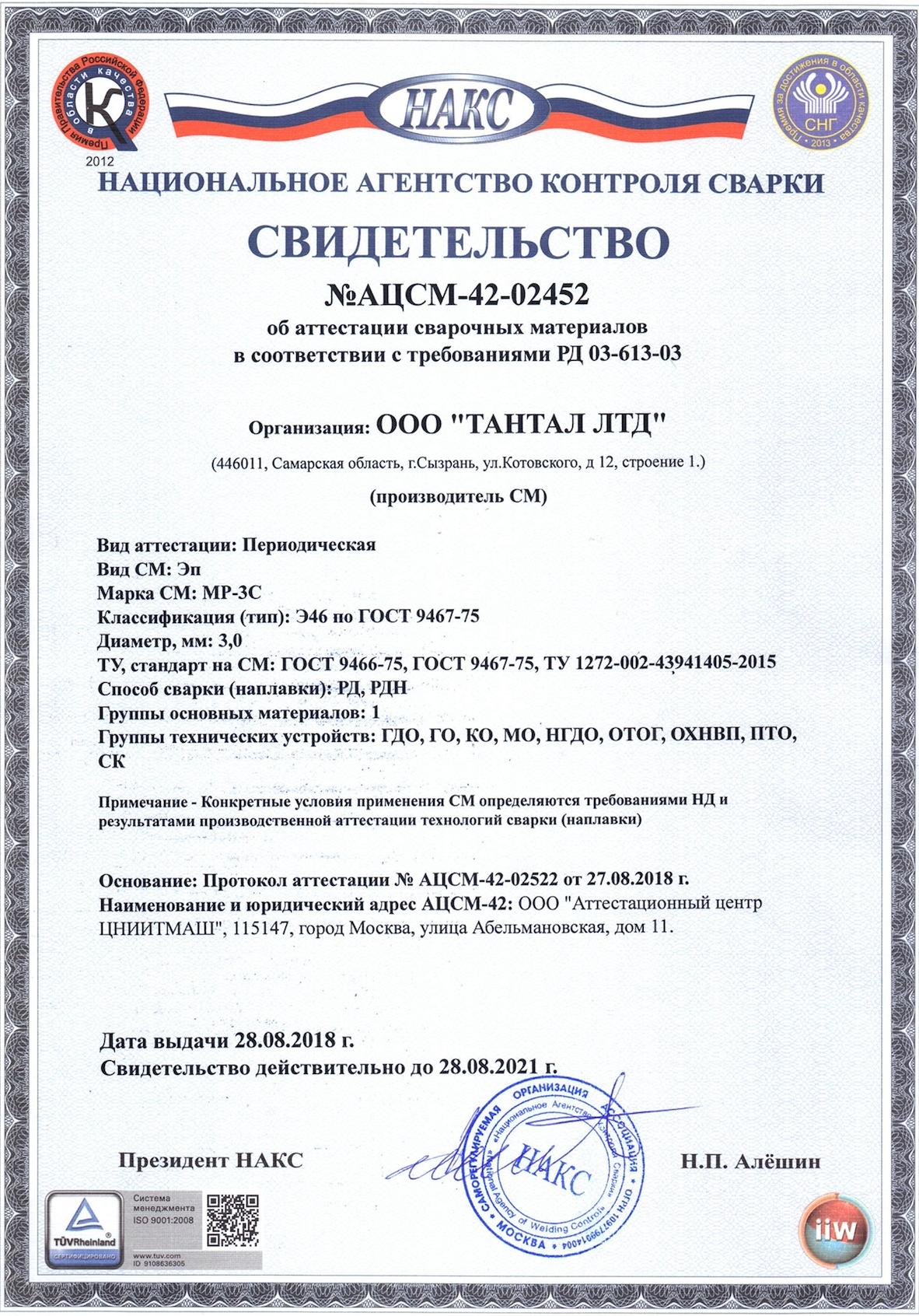 Свидетельство НАКС МР 3С (3мм)