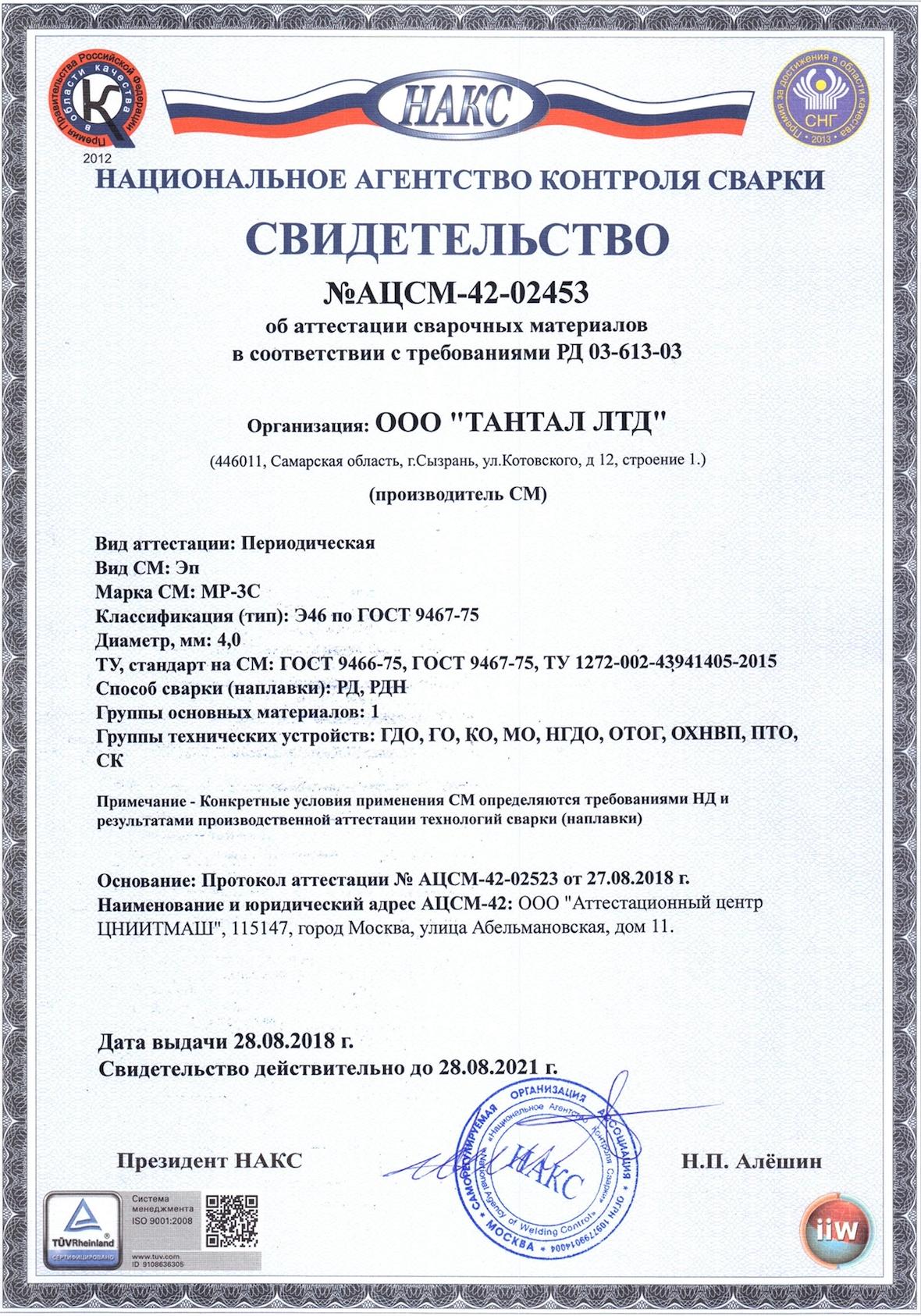 Свидетельство НАКС МР-3С (4мм)