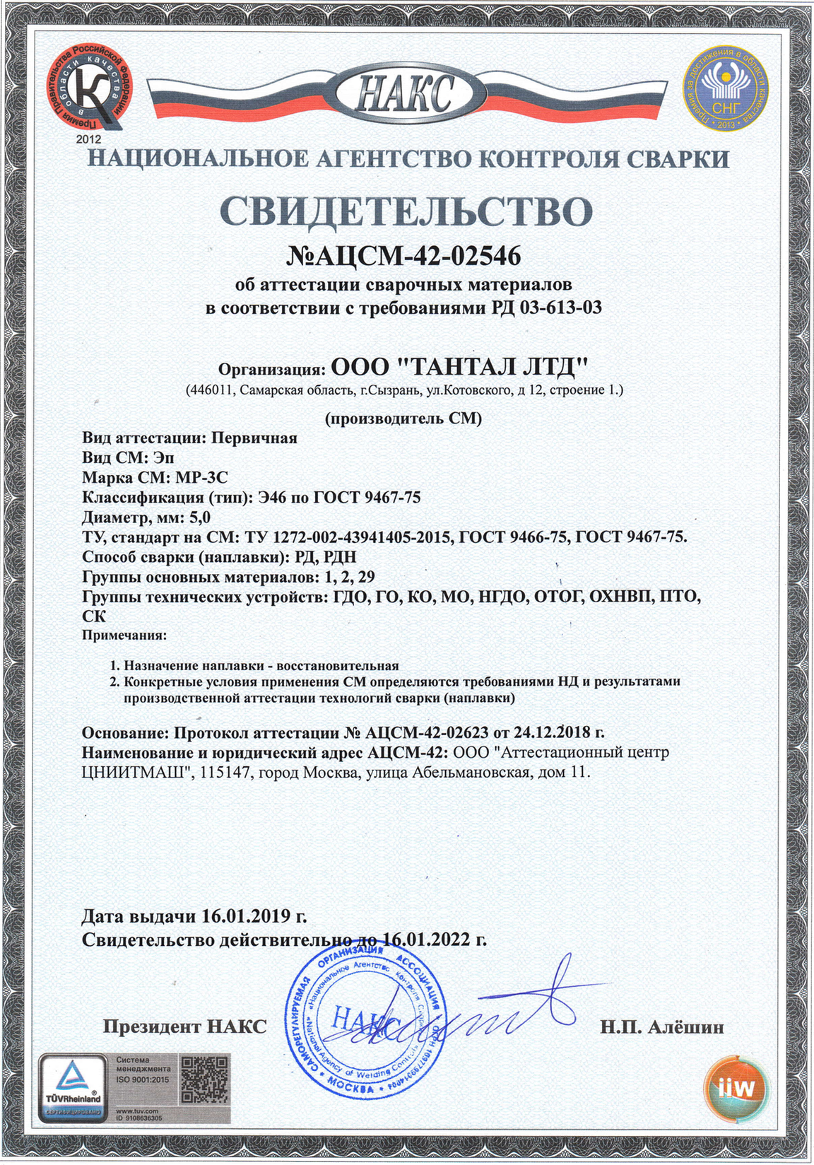 Свидетельство НАКС МР-3С (5мм)