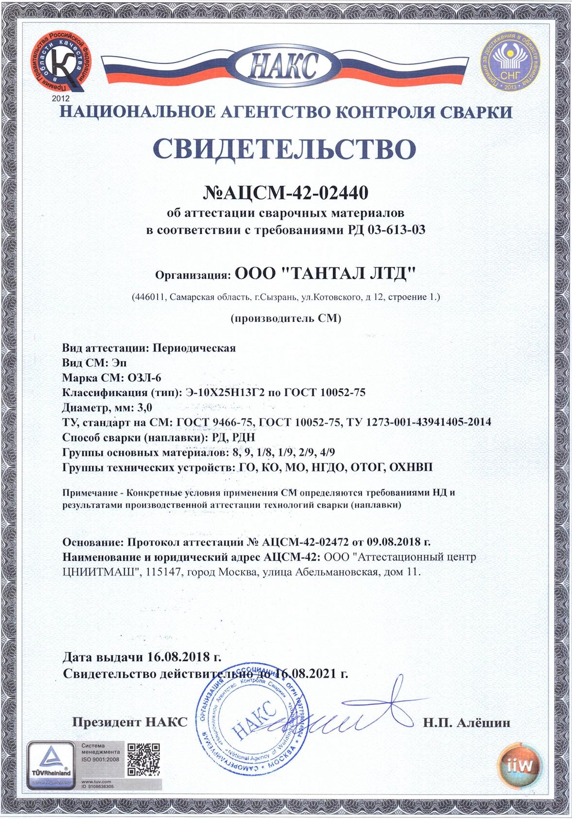 Свидетельство НАКС ОЗЛ-6 (3мм)