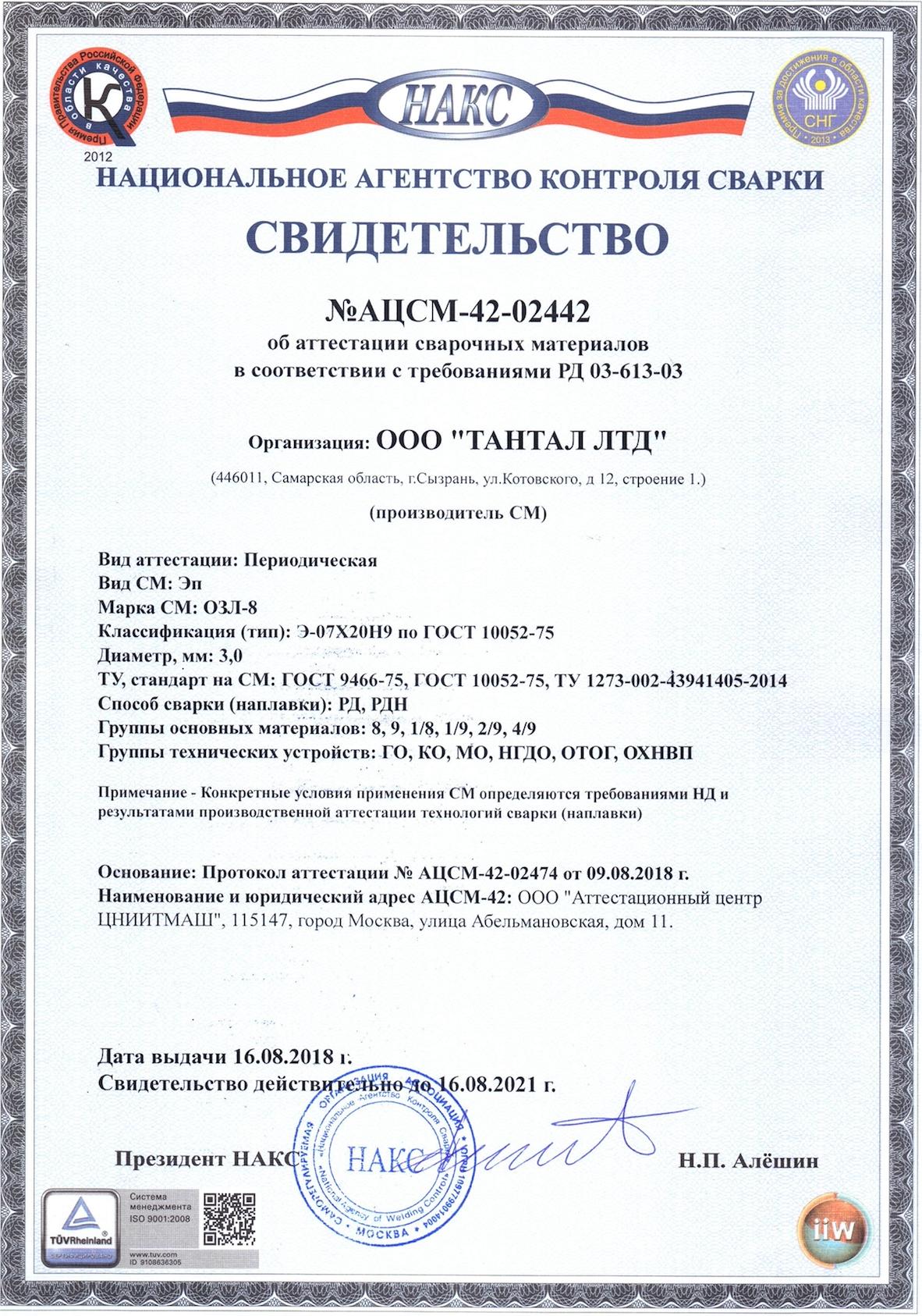 Свидетельство НАКС ОЗЛ-8 (3мм)