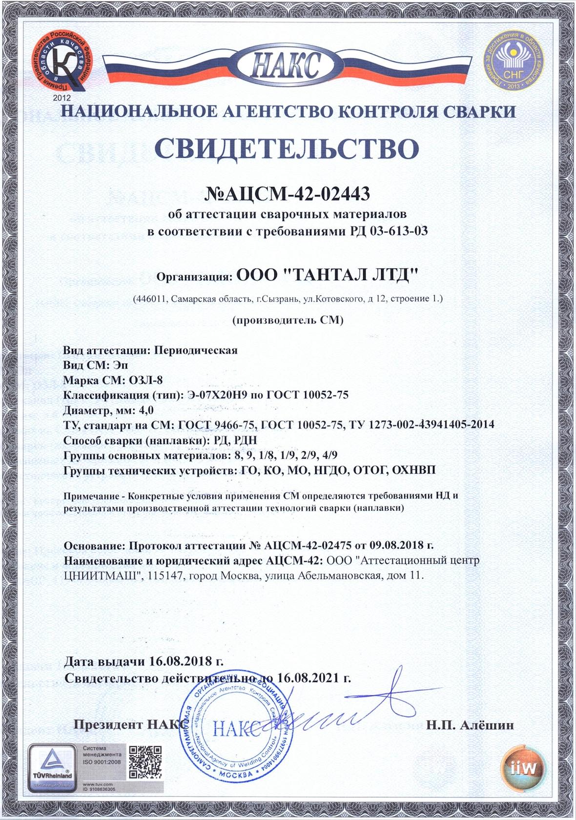 Свидетельство НАКС ОЗЛ-8 (4мм)