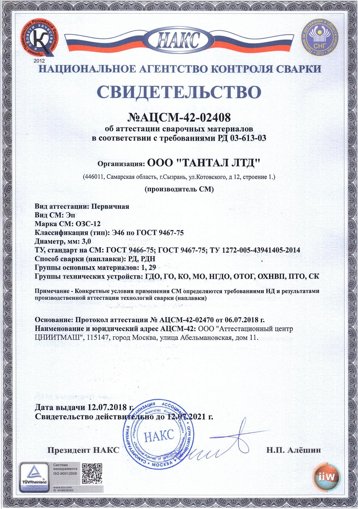 Свидетельство НАКС ОЗС-12 (3мм)