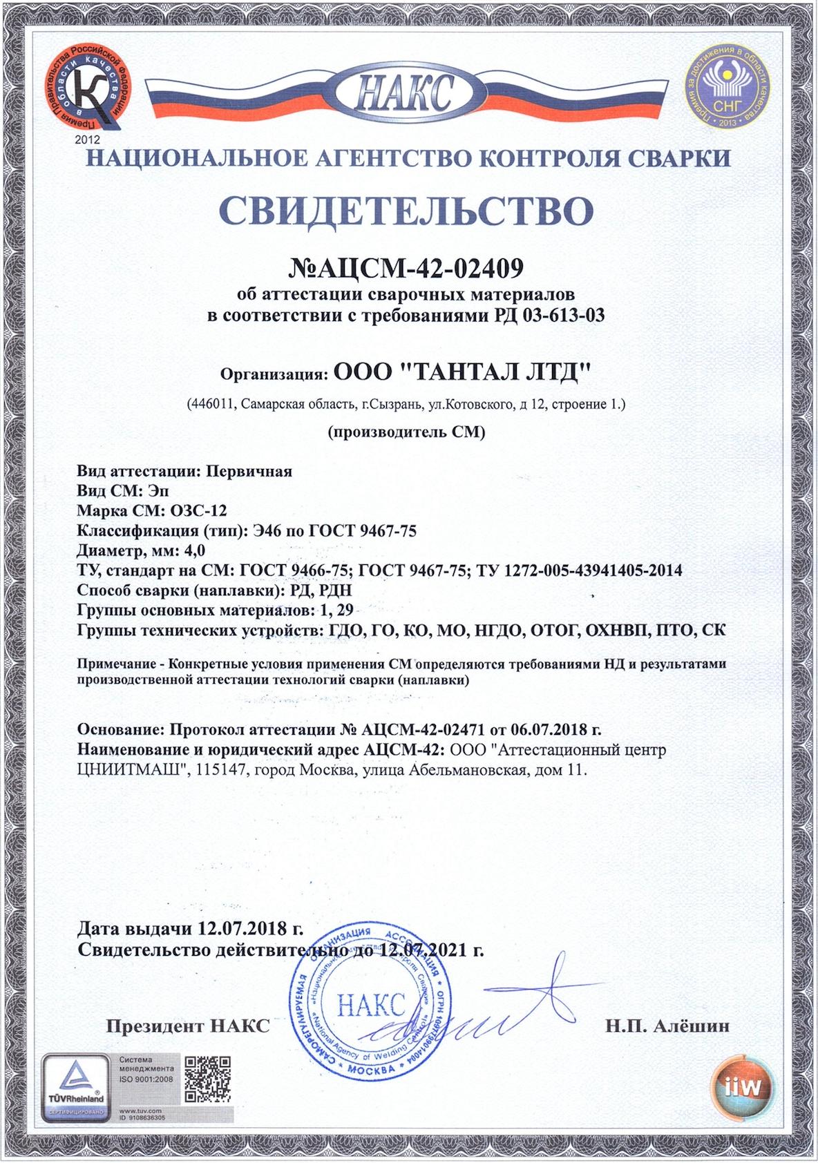 Свидетельство НАКС ОЗС-12 (4мм)