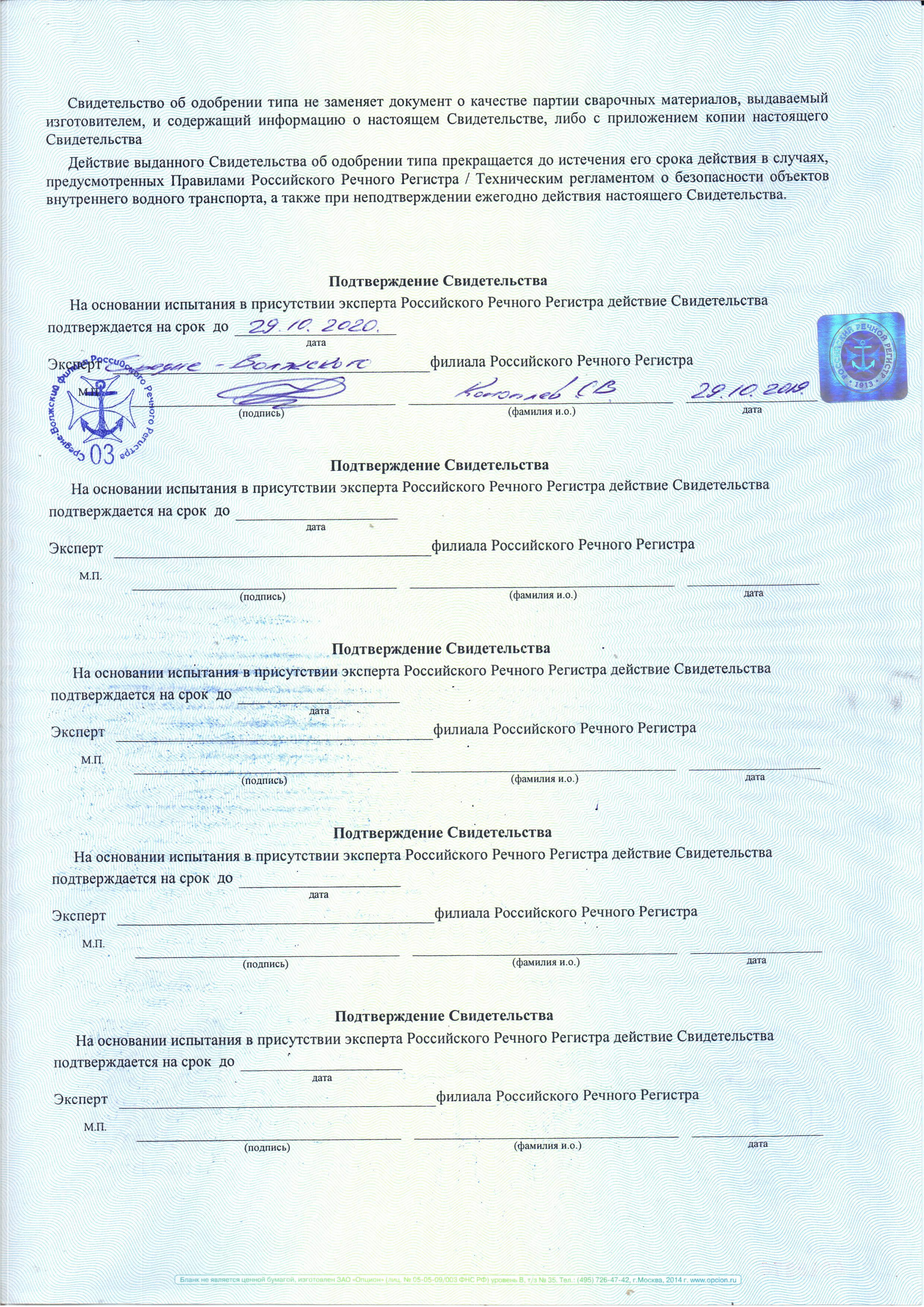 Свидетельство РРР МР-3