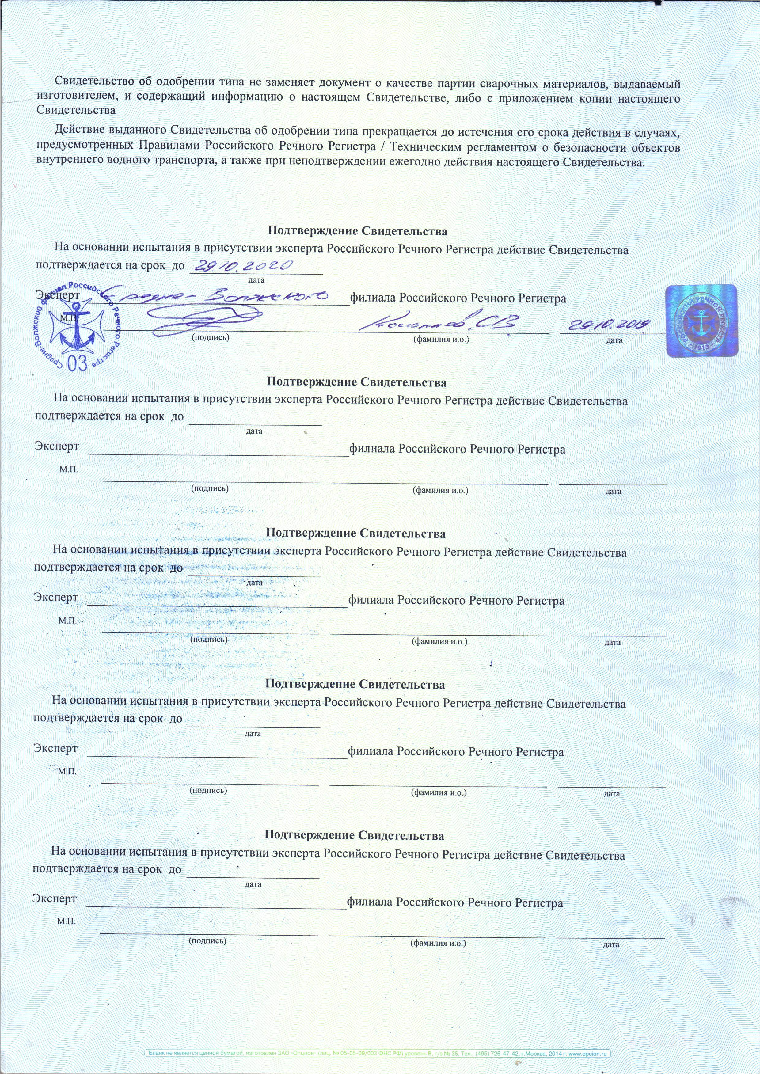Свидетельство РРР МР-3C