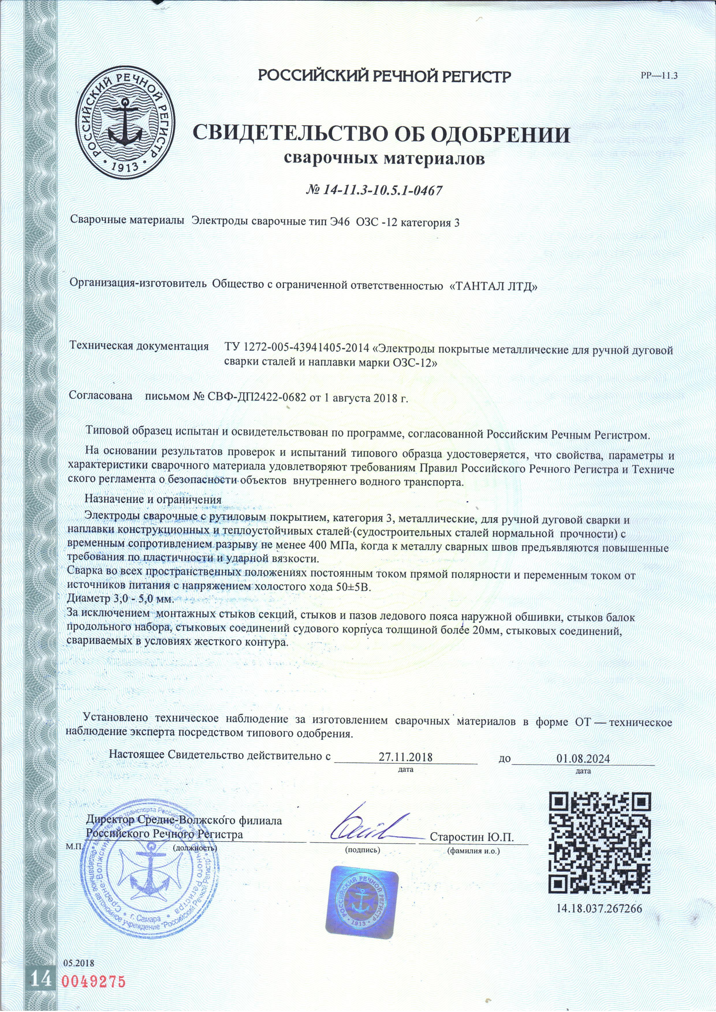 Свидетельство РРР ОЗС-12