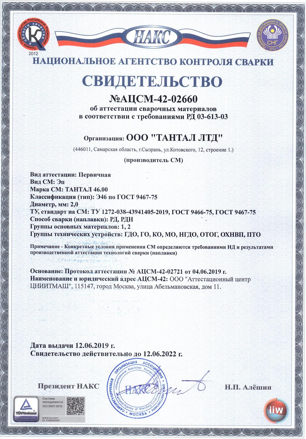 Свидетельство НАКС ТАНТАЛ 46.00 (2мм)