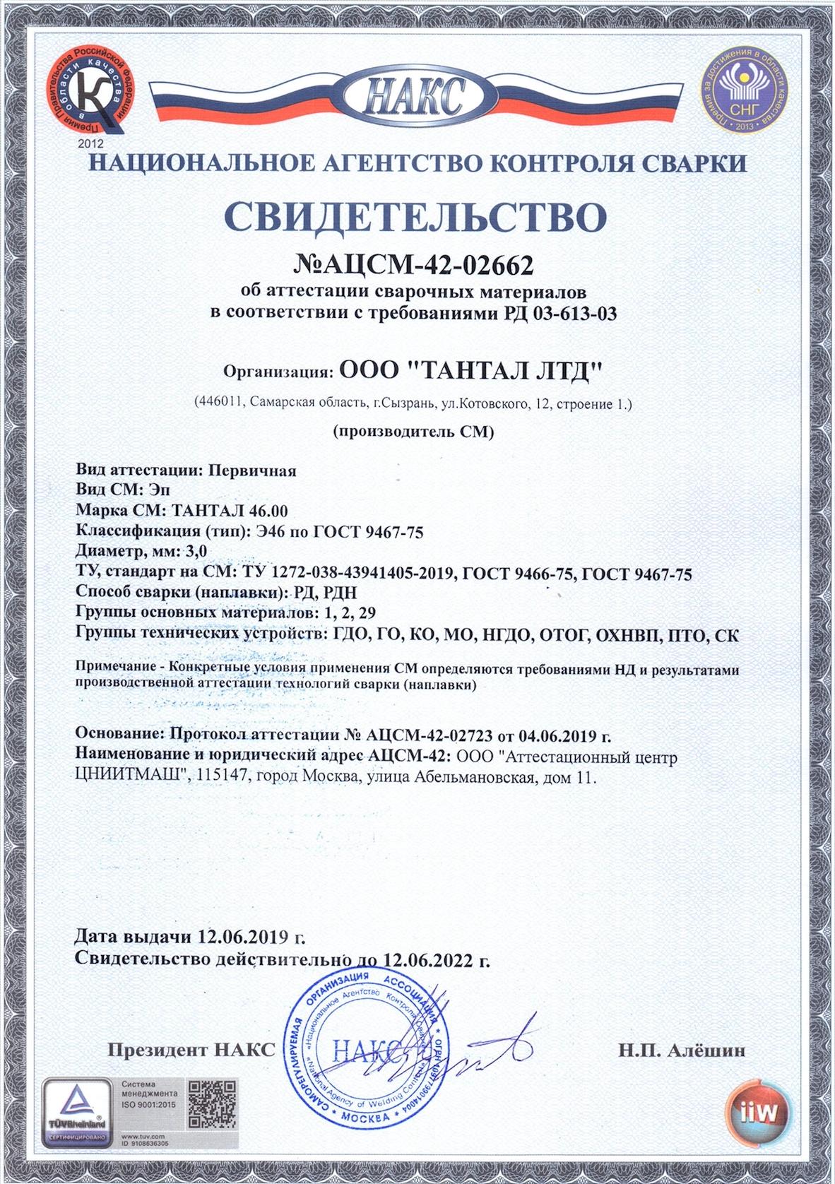 Свидетельство НАКС ТАНТАЛ 46.00 (3мм)