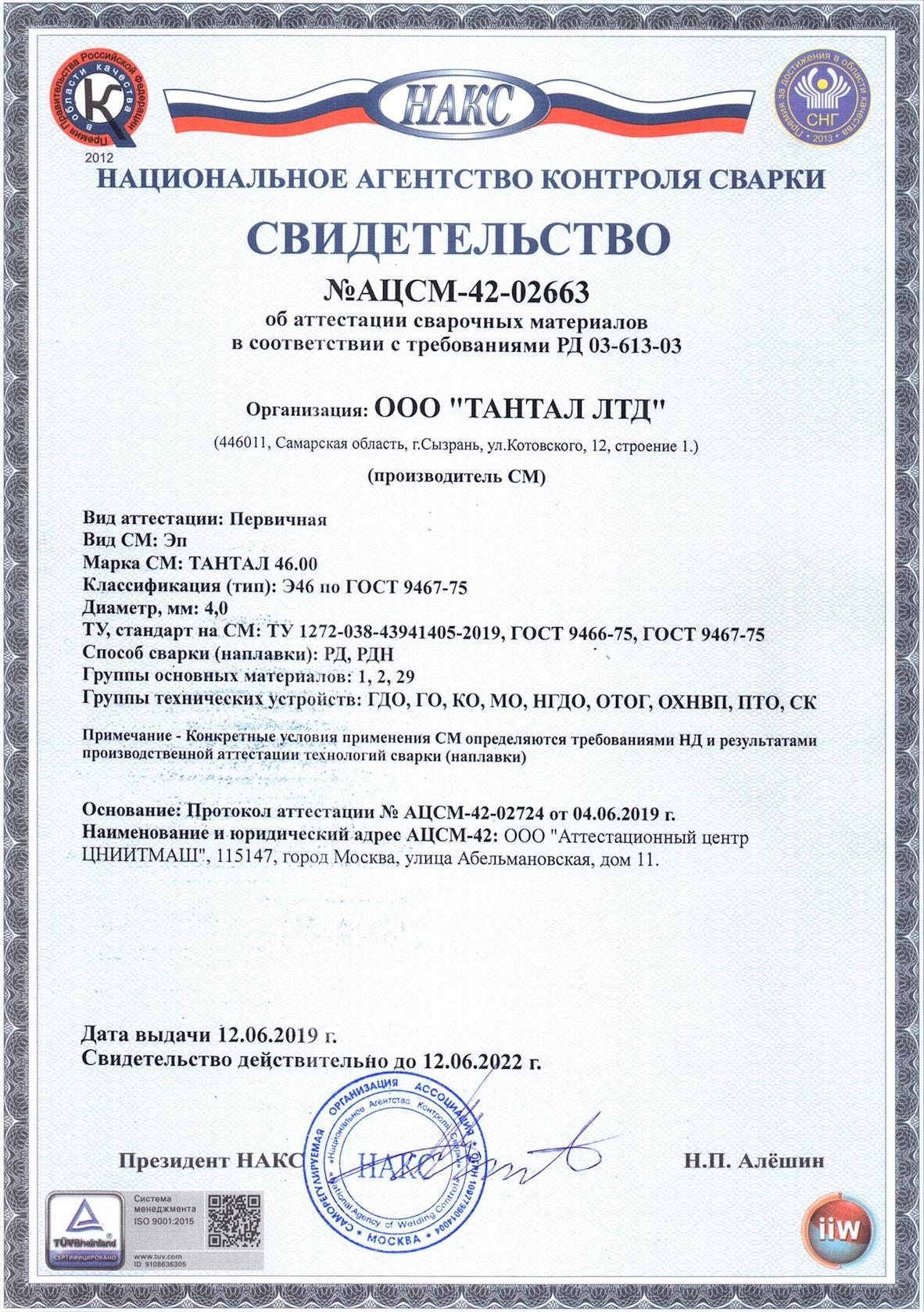 Свидетельство НАКС ТАНТАЛ 46.00 (4мм)