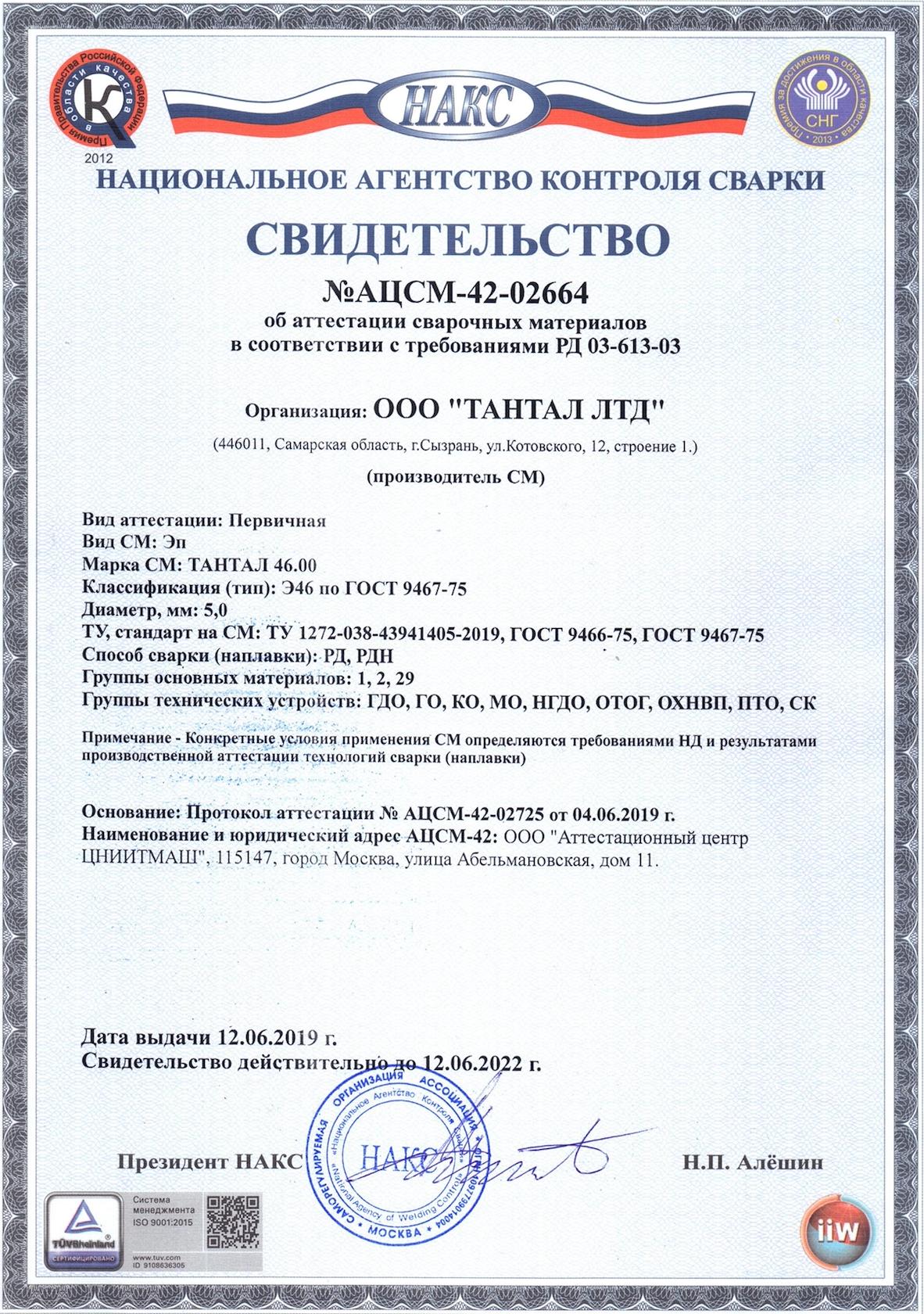 Свидетельство НАКС ТАНТАЛ 46.00 (5мм)
