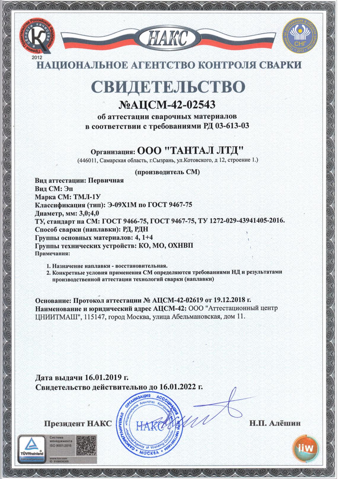 Свидетельство НАКС ТМЛ-1У (3мм-4мм)
