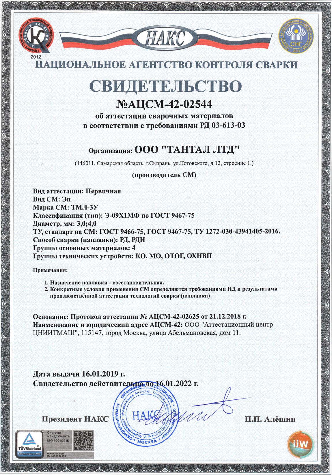Свидетельство НАКС ТМЛ-3У (3мм-4мм)