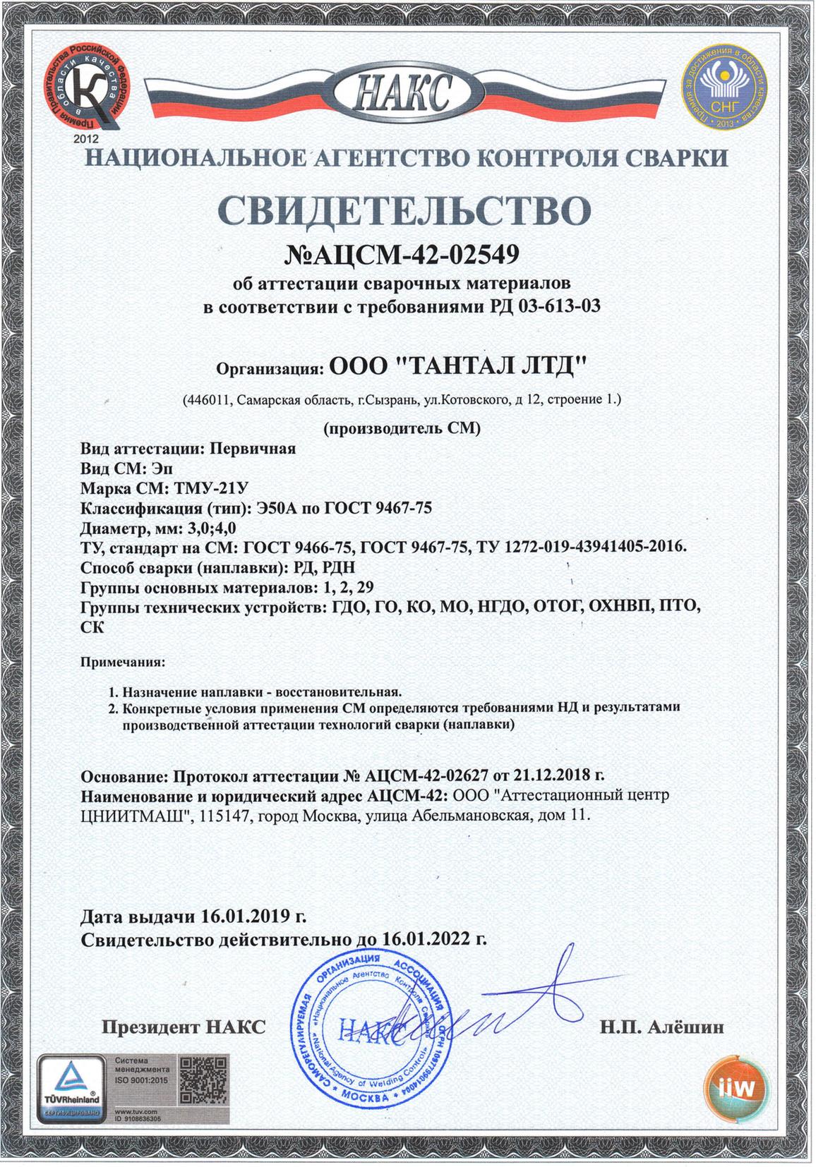 Свидетельство НАКС ТМУ-21У (3мм-4мм)