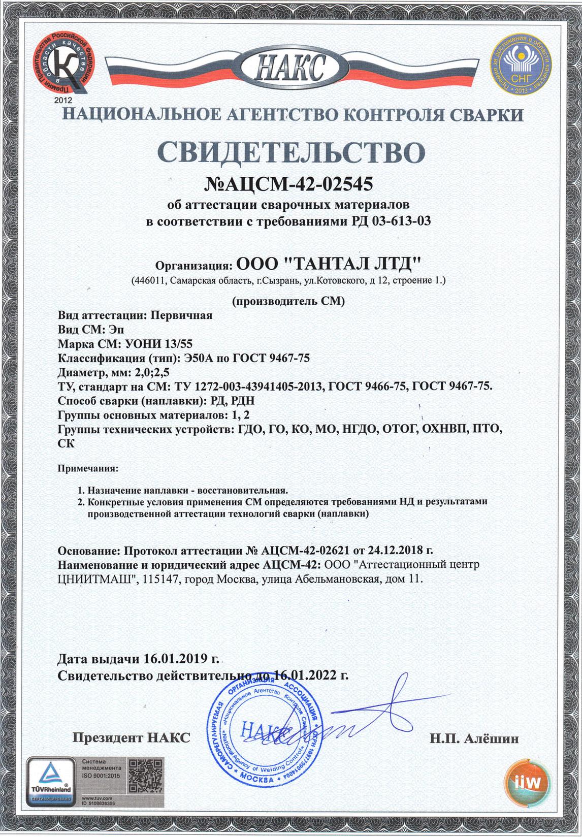 Свидетельство НАКС УОНИ 13/55 (2мм-2,5мм)