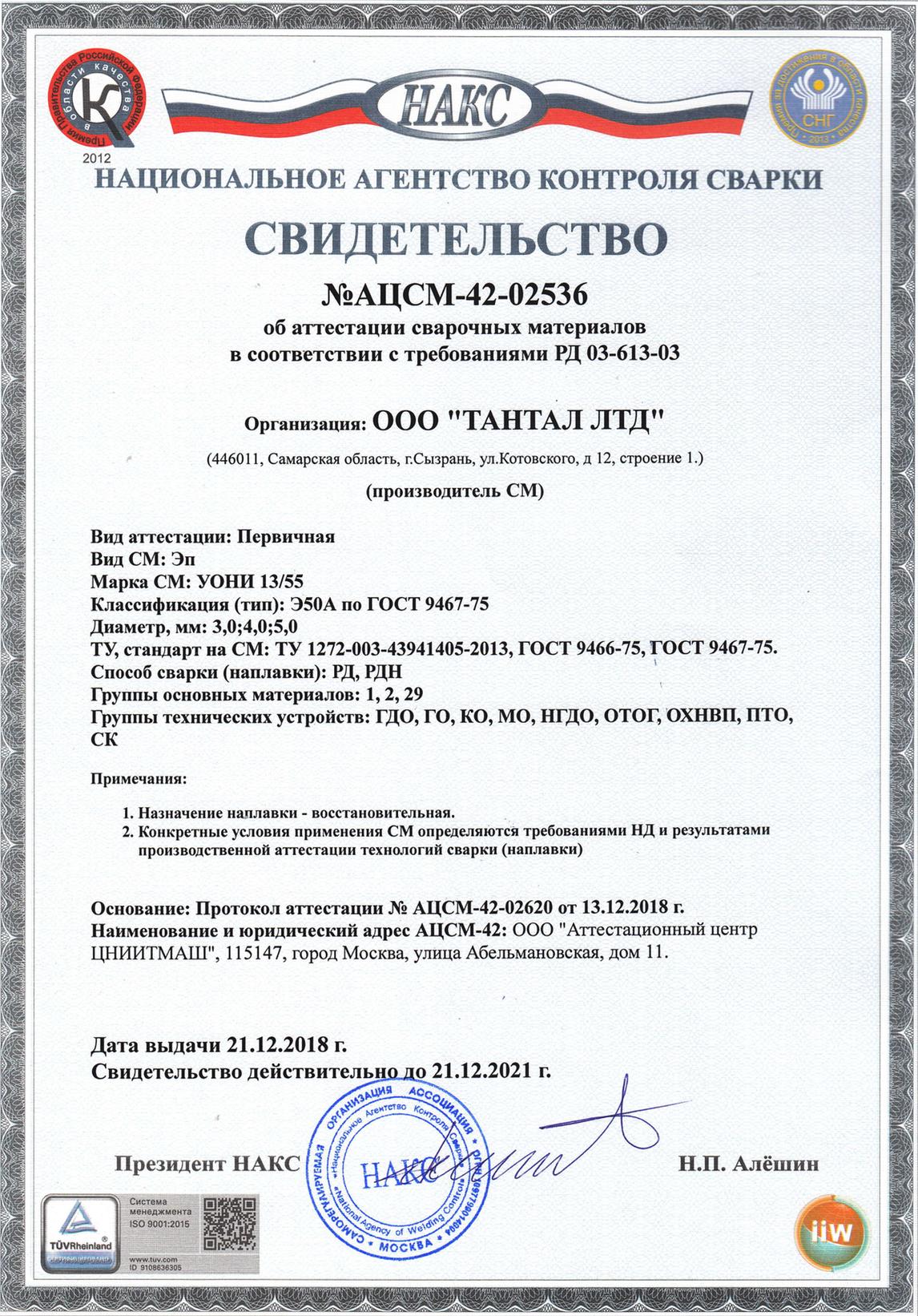 Свидетельство НАКС УОНИ 13/55 (3мм-5мм)
