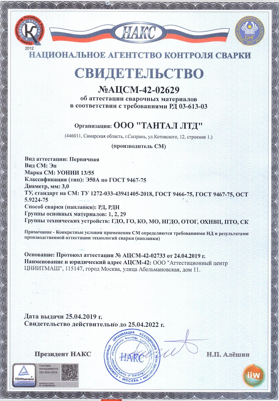 Свидетельство НАКС УОНИИ 13/55 (3мм)