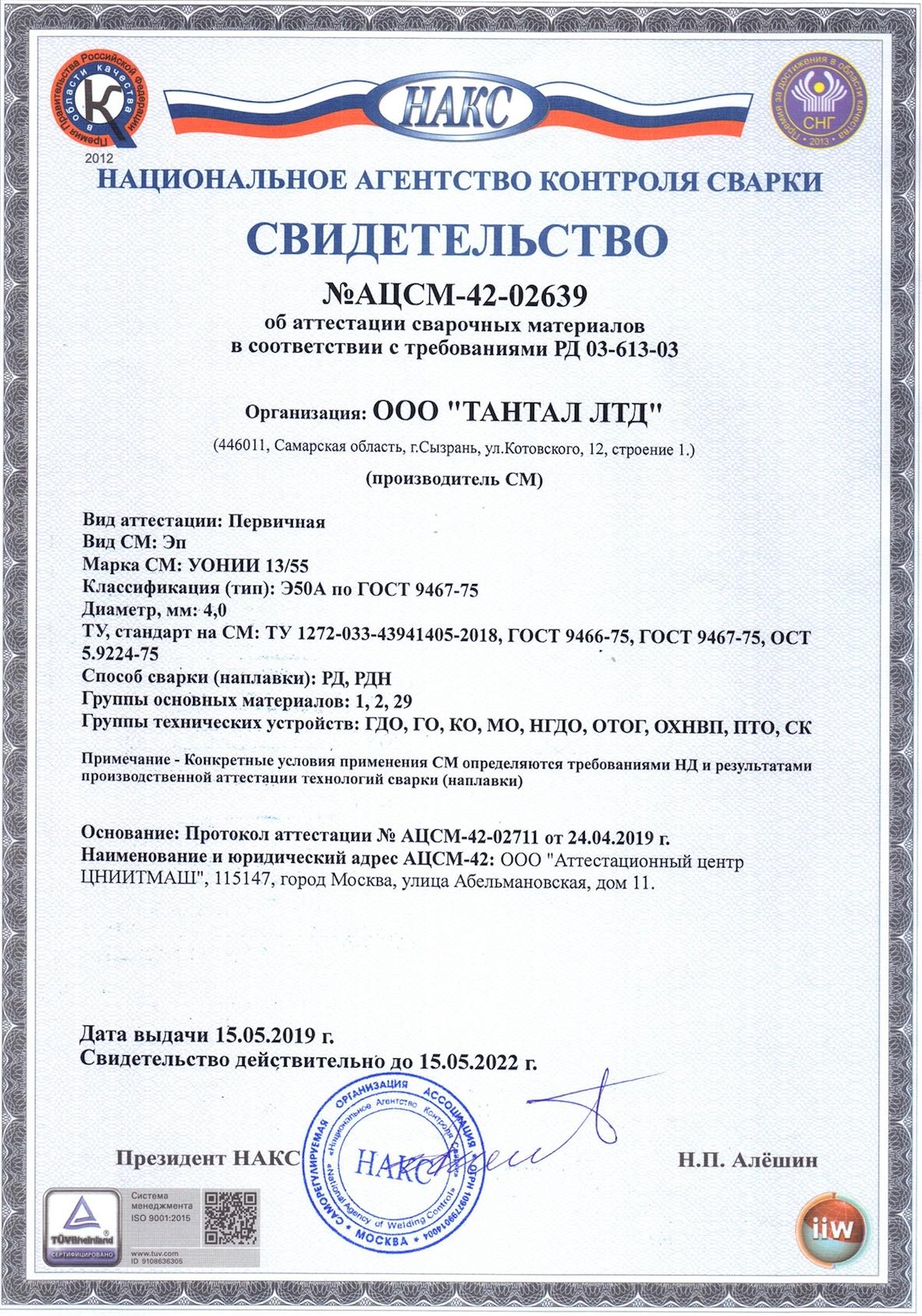 Свидетельство НАКС УОНИИ 13/55 (4мм)