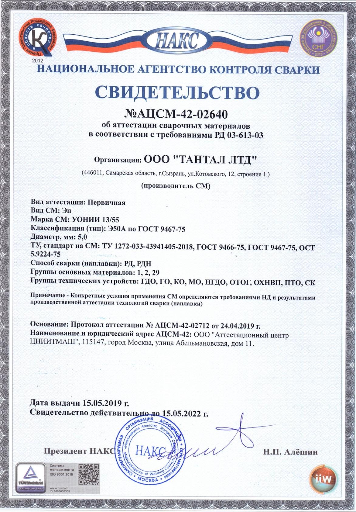 Свидетельство НАКС УОНИИ 13/55 (5мм)