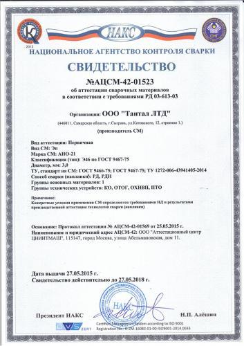 АНО-21 3