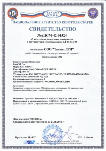 АНО-21 4
