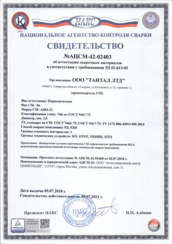 Свидетельство НАКС АНО 21 3 мм