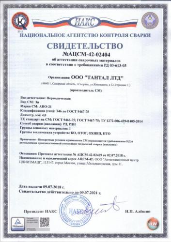 Свидетельство НАКС АНО 21 4 мм