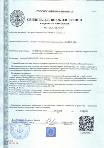 Российский Речной регистр МР 3С