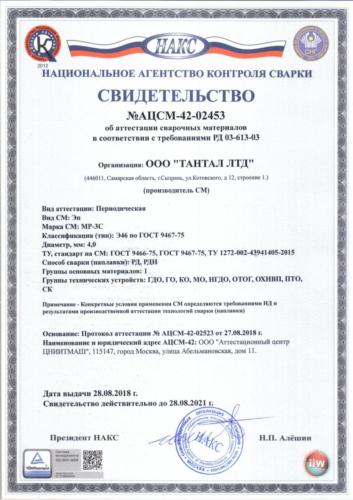 Свидетельство НАКС МР 3С - 4 мм