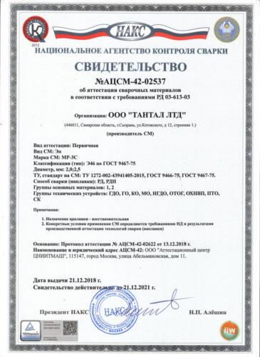 Свидетельство НАКС МР 3С 2,0 мм 2,5 мм