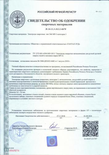 Российский Речной регистр МР 3
