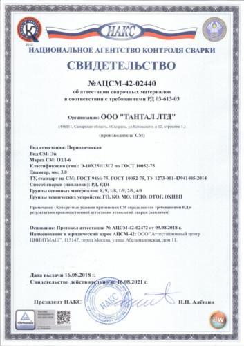 Свидетельство НАКС ОЗЛ 6 3 мм