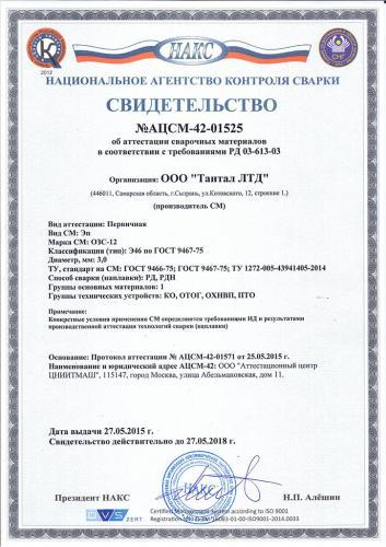 ОЗС-12 3