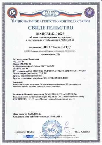 ОЗС-12 4