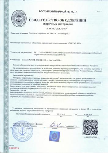 Российский Речной регистр ОЗС 12
