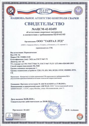 Свидетельство НАКС УОНИ 13-45 4 мм