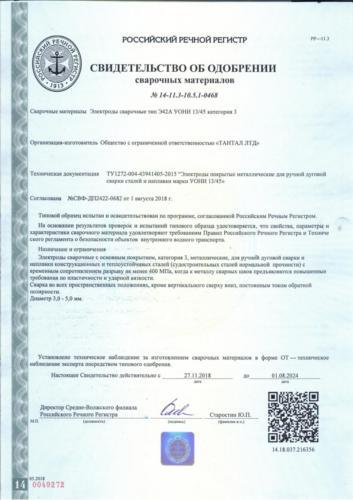 Российский Речной регистр УОНИ 13 45