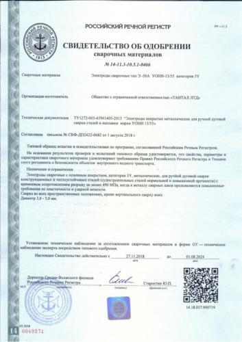 Российский Речной регистр УОНИ 13 55