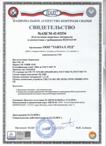 Свидетельство НАКС УОНИ 13 55 3мм 4мм 5мм