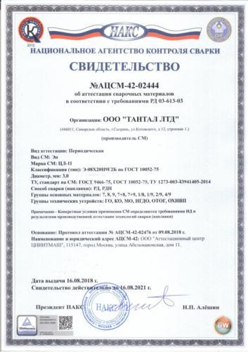 Свидетельство НАКС ЦЛ 11 3мм