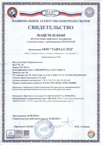 Свидетельство НАКС ЦЛ 11 4мм