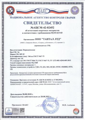 Свидетельство НАКС MP-3C 3 мм